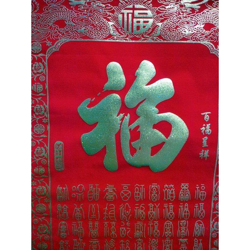 wandbehang gl ck chinesischer kalligraphie rot 32 x. Black Bedroom Furniture Sets. Home Design Ideas